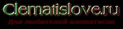 Clematislove.ru